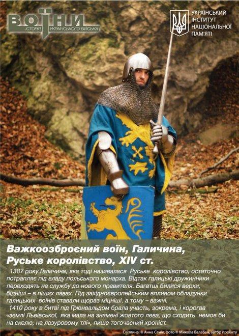 «ВОЇНИ. Історія українського війська» 4